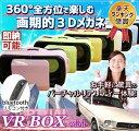 【あす楽/日本語説明書/Bluetooth スマートフォン リモコン付き】VR BOX mini(VR ボックス) VRBOX VR ゴーグル VRゴーグル 3D メガネ グラス 3DVR iPhone6s iPhone6 iPhone6Plus iPhone5 スマホ Android対応 バーチャル 動画 映画 ゲーム コントローラー