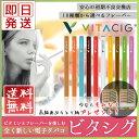 【即日発送】ビタシグ(VITACIG) 電子タバコ リキッド 10種類 禁煙 美容 ビタミン ビタボン ビタスティック アイコス プルームテック