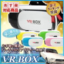 【あす楽/日本語説明書、30日保証あり】VR BOX(VR ボックス) VRBOX VR ゴーグル VRゴーグル スマホゴーグル 3D メガネ 眼鏡 グラス 3DVR スマホ ゴーグル iPhone6s iPhone6 iPhone6Plus iPhone5 スマホ Android対応 バーチャル 動画 映画 ゲーム コントローラー