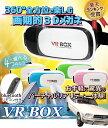 【Bluetooth スマートフォン リモコン付き】VR BOX(VR ボックス) VRBOX VR ゴーグル VRゴーグル スマホゴーグル 3D メガネグラス 3DVR スマホ iPhone6s iPhone6 iPhone6Plus iPhone5 スマホ Android対応 バーチャル 動画 映画 ゲーム コントローラー