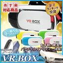 【あす楽/Bluetooth スマートフォン リモコン付き】VR BOX(VR ボックス) VRBOX VR ゴーグル VRゴーグル スマホゴーグル 3D メガネグラス 3DVR スマホ iPhone6s iPhone6 iPhone6Plus iPhone5 スマホ Android対応 バーチャル 動画 映画 ゲーム コントローラー