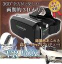 【Bluetooth リモコン付き】VR BOX SHINECON VR ボックス VRBOX VR ゴーグル VRゴーグル スマホゴーグル 3D メガネ 眼鏡 3DVR スマホ ゴーグル iPhone6s iPhone6 iPhone6Plus iPhone5 Android対応 バーチャル 動画 映画 ゲーム コントローラー【予約/10月下旬入荷】