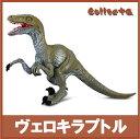 【即日発送】collecta (コレクタ) 恐竜 ダイナソー ヴェロキラプトル フィギュア おもちゃ