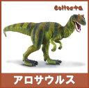 【即日発送】collecta (コレクタ) 恐竜 ダイナソー アロサウルス フィギュア おもちゃ