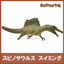 【即日発送】collecta (コレクタ) 恐竜 ダイナソー スピノサウルス スイミング フィギュア おもちゃ