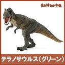 collecta (コレクタ) 恐竜 ダイナソー テラノサウルス(グリーン) フィギュア おもちゃ