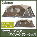 Coleman(コールマン) ウエザーマスター スクリーンテント 6人用 【mr】