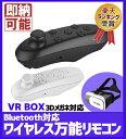 VR BOXに利用できるリモコン♪
