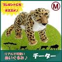 TST ぬいぐるみ101 チーター M 【陸の生物】 ちーたー 狩猟豹 動物 自然 ヌイグルミ おもちゃ クリスマス フィギュア