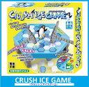 クラッシュアイスゲーム (TY-0185) ファミリーゲーム パーティ プレゼント おもちゃ 【3月下旬入荷予約】