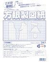 【型紙・パターン】方眼製図紙