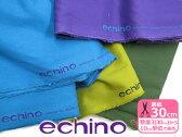 ☆2013年9月新色追加!【echino(エチノ)】古家悦子さんデザインSolid color無地エチノカラー綿麻キャンバスJG95410【生地・布】