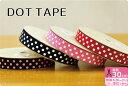 【2.5cm巾のカラーテープ】ドットプリント鞄テープ【ドット 水玉】【入園入学に】