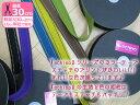 echino(エチノ)古家悦子さんデザインアクリルステッチテープバッグの持ち手にカラーテープかばんテープ副材料【手芸材料 洋裁材料】メール便OK