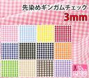 先染めギンガムチェック3mm桃色 水色 黄色 赤 青 黒 紺 緑 茶 紫【生地 布】53000-2