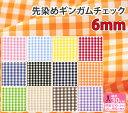 先染めギンガムチェック6mm桃色 水色 黄色 赤 青 黒 紺 緑 茶 紫【生地 布】53000-3