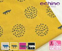 【echino 刺しゅう生地】denキツネのねぐら(刺繍幅約90cm)綿100%コットンキャンバス【生地・布】JG-96170-72