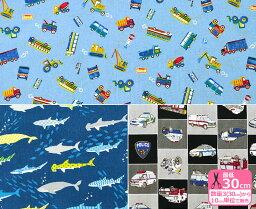 【柄違い】キッズランドおしごとミニカー/サメとクジラ/リアルなはたらく車コスモテキスタイル【生地・布】SP1700