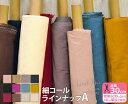 ラインナップA【kokochi fabric】細コール(24...