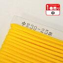 【1巻売り】アクリルコード<中>(25m)ひも【手芸材料・ヒモ・スピンドル】【入園入学用品の手づくりに】