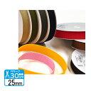 PPテープ25mm巾光沢のある平織の丈夫なテープ(全10色)【手芸材料 副材料】【TPP25-L】
