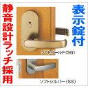 ソフトレバーハンドル ABS樹脂取替用ドアノブ、ドアレバー。錠付き(表示錠)トイレドアや更衣室の取手をDIYで取付 【承認】