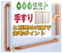 手すりハット型HT-4