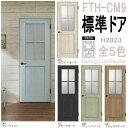 室内ドア ガラス窓タイプ FTH-CM9トステム ファミリーライン パレット 【承認】