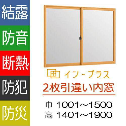 内窓インプラス 2枚引違単板ガラス仕様(標準)トステムのインナーウインド 【認証】 【電話サポート付】インプラス内窓をぴったりサイズで注文できるから、DIYで二重窓に簡単リフォーム♪カラーも選べます!