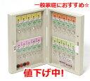 迷った時はコレ! TATAデジタルキーボックス(マグネットシート付)NK-20(鍵20本掛け)壁掛け ダイヤル 鍵収納 鍵保管 鍵管理 鍵整理|暗証番号 ダイヤル式 鍵掛け 鍵かけ キーボックス