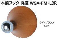 木製フック・壁面フック