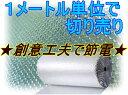 【緊急 特売】アルミ断熱シート プチプチ 断熱 窓 遮熱 遮...