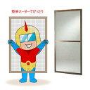 DIYオーダー窓用アルミ網戸 引戸サッシ用(戸車・外れ止め・...