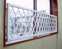 室内格子 アルミ面格子 室内面格子 窓 落下防止 アルミ 面...