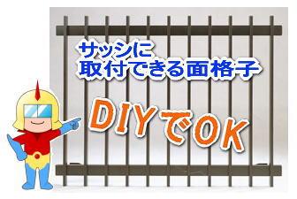 アルミ面格子【アルミサッシ面格子 DIY面格子...の紹介画像2