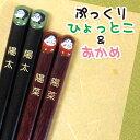 名入れぷっくりひょっとこ&おかめペア箸(ペアセット/