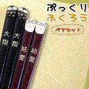 名入れぷっくりふくろうペア箸(ペアセット/2膳)【送料