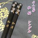 世界にひとつの名入れ箸和桜(シングル/1膳)【送料無料