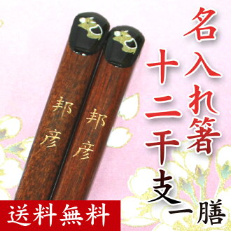 World in one name put the chopstick (single / 1 pair)