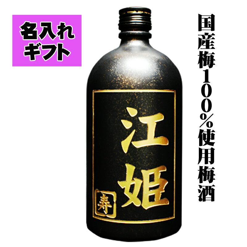 名入れ 梅酒 (720ml)お酒【送料無料】お酒 ボトル彫刻 プレゼント ギフト 贈り物 お祝い 母の日 父の日 敬老の日 記念品 お中元 内祝い 誕生日 記念日