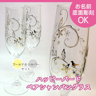 Toasting flutes happy bird pair /Happy Bird celebration memorial gifts, such as in!, presents, gift, gifts, celebrations, mother's day, father's day, respect for the aged day memorabilia, midyear, 内 祝 I, birthday, gifts
