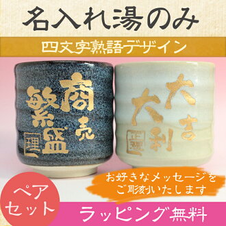 The world is only one name put the Cup / pair-4 character idiom design