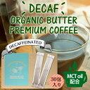 ※ゆうパケット送料無料※ 『デカフェ オーガニック バター プレミアム コーヒー (1.3g×30包