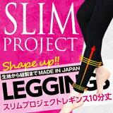 ※メール便※ 『スリムプロジェクト レギンス10分丈』