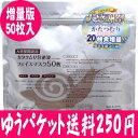 ※2個までゆうパケット送料250円※ 『カタツムリフェイスマスク 増量版 50枚入り / 動物フェイスマスク』