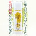 【2本以上で基本宅配便送料無料】 『九州化粧水 200ml ボタニカル化粧水 厳選48種の美容成分』
