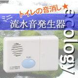 ※4個までゆうパケット送料250※『オーム電機 トイレの音消し用!! ミニ流水音発生器 OGH-1』