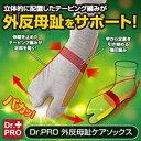 ※2個までゆうパケット送料250円※ 『Dr.PRO 外反母趾 ケアソックス 1足(2枚組)』
