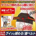 『Dr.PRO グイッと締める 腰ベルト』