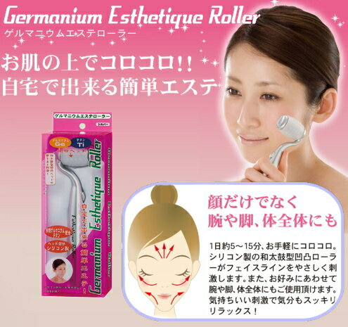 定形外郵便発送可!400円〜 『ゲルマニウム エステ ローラー』